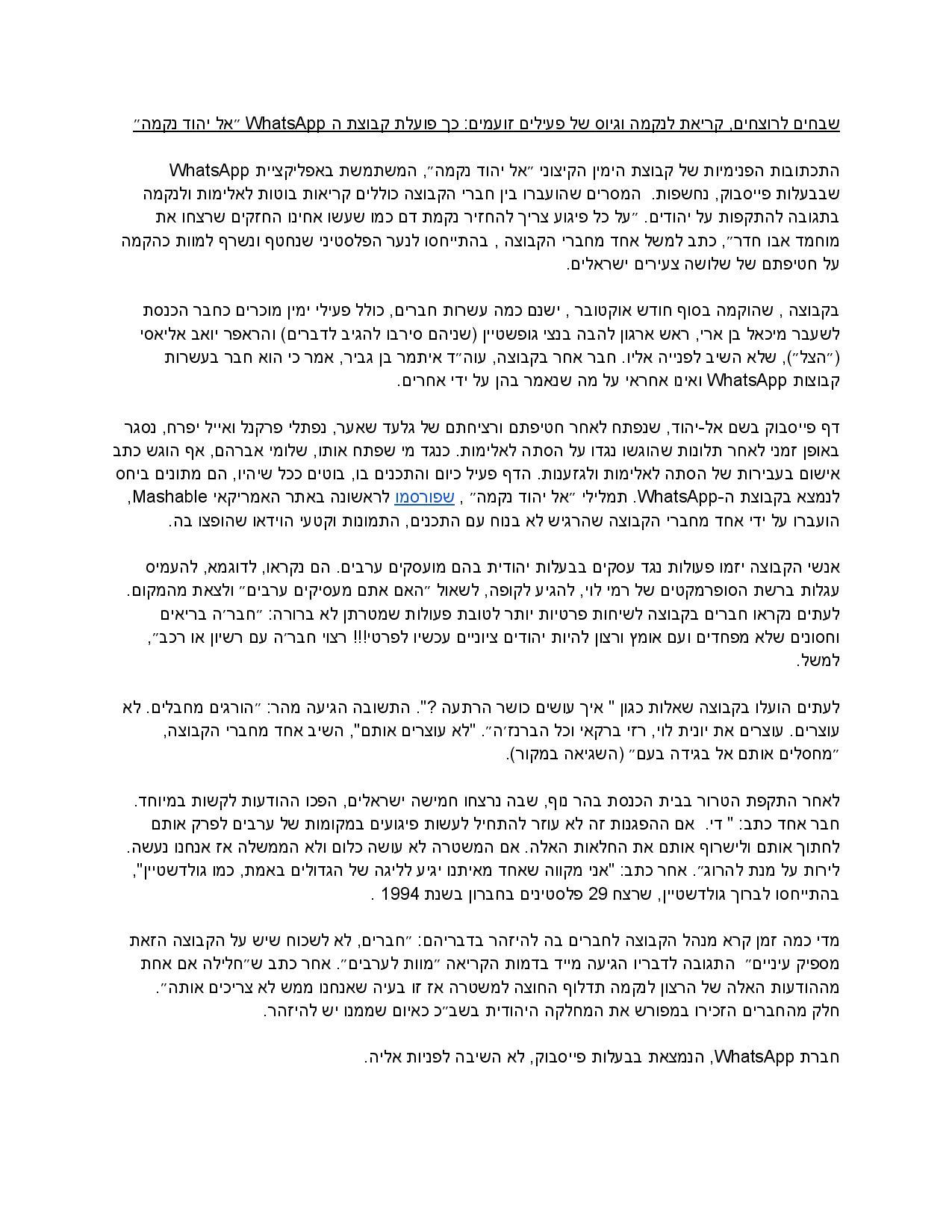 אל_יהוד_עברית (1)-page-001